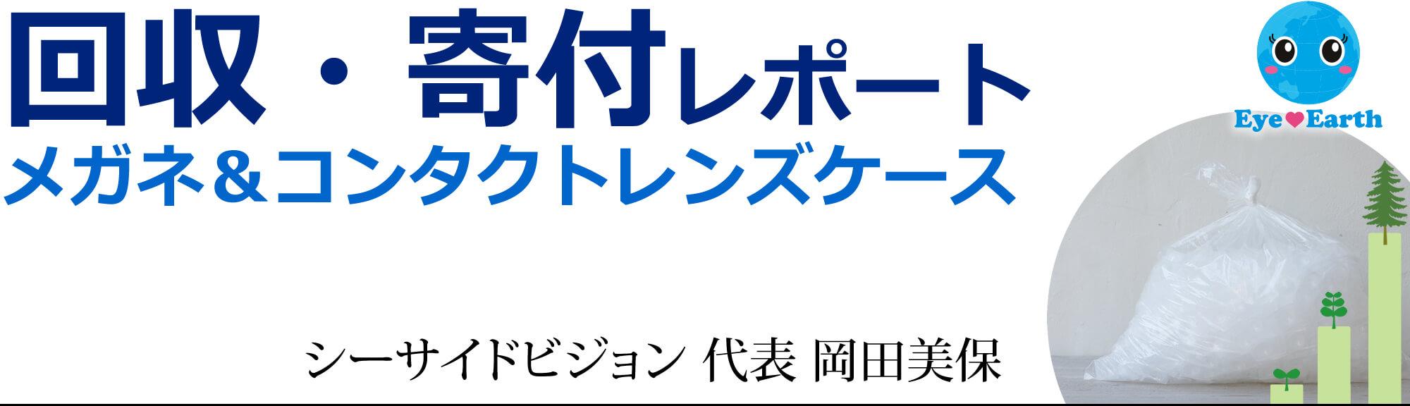 岡田美保ブログ