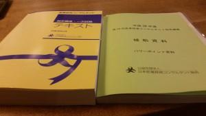 医業経営コンサルタント指定講座テキスト